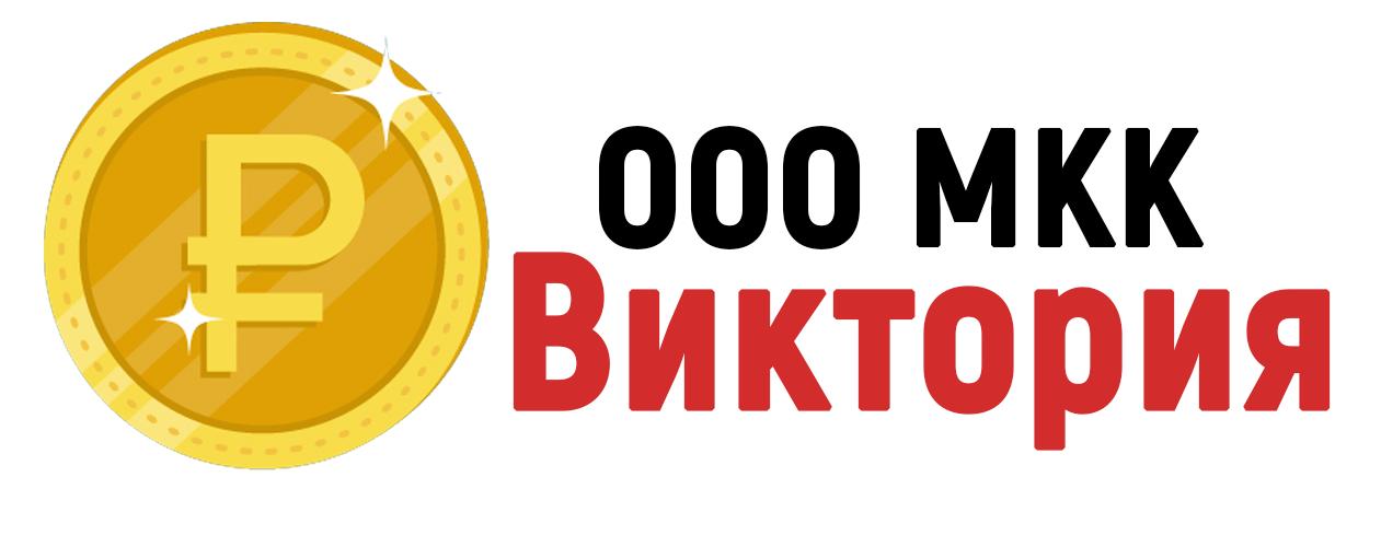 """МКК """"Виктория"""""""